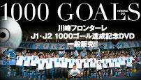 Jリーグ通算1000GOAL達成記念メモリアルDVD