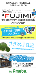 KAWASAKI FRONTALE OFFICIAL BLOG