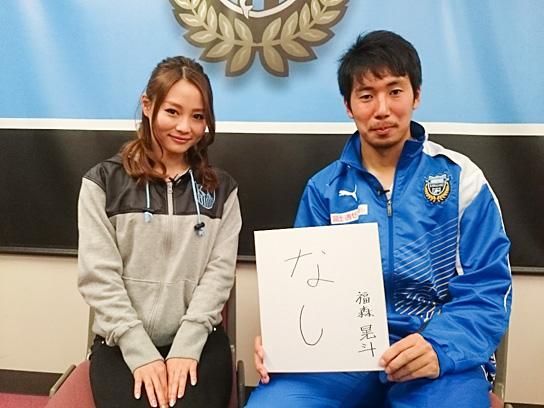 みさなんこんにちは!阿井莉沙です! 今回のスキフロは福森晃斗選手の「サ... フロンターレ日記: