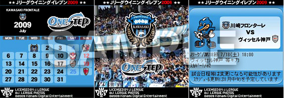 コナミ社 jリーグウイニングイレブン2009 スペシャルコンテンツ