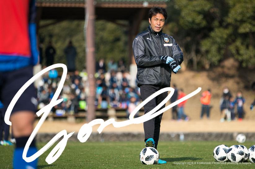 コーチ / 米山 篤志 | 選手・スタッフプロフィール2018 : KAWASAKI ...