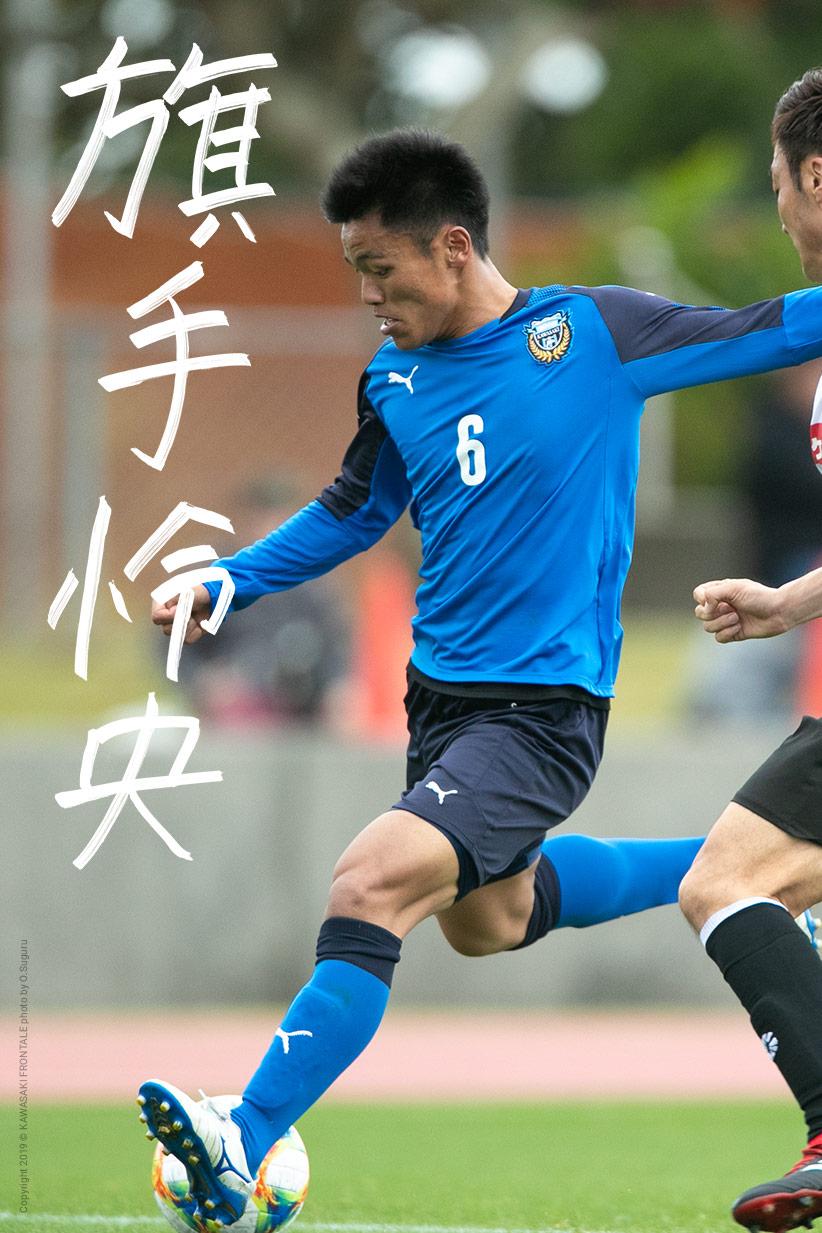 FW33/旗手 怜央選手   選手・スタッフプロフィール2019 : KAWASAKI ...