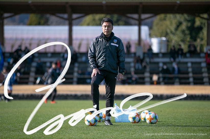 コーチ / 米山篤志 | 選手・スタッフプロフィール2019 : KAWASAKI FRONTALE