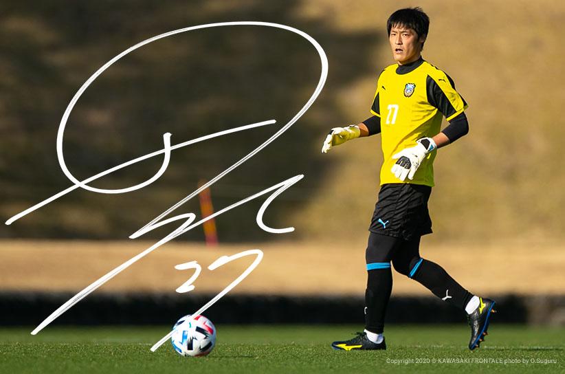 GK27/丹野 研太選手   選手・スタッフプロフィール2020 : KAWASAKI ...