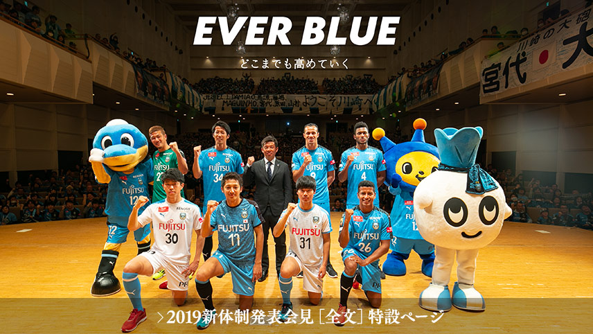 EVER BLUE / KAWASAKI FRONTALE SEASON 2019  新体制発表会見[全文]